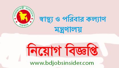 Ministry of Health and Family Welfare Job Circular 2020
