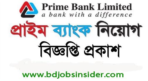 Prime Bank Limited Job Circular 2020