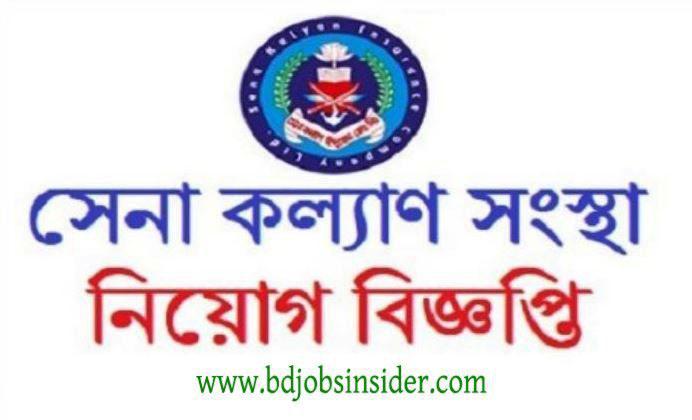 Sena Kalyan Sangstha Job Circular 2020