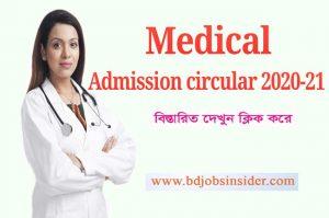 MBBS Medical Admission Circular 2020-21 – www.dghs.gov.bd