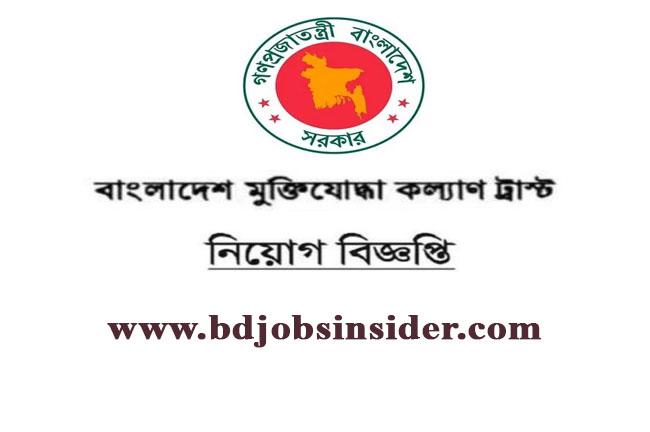 Bangladesh Freedom Fighter Welfare Trust Job Circular 2021