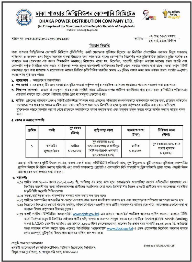 Dhaka Power Distribution Company Ltd job circular