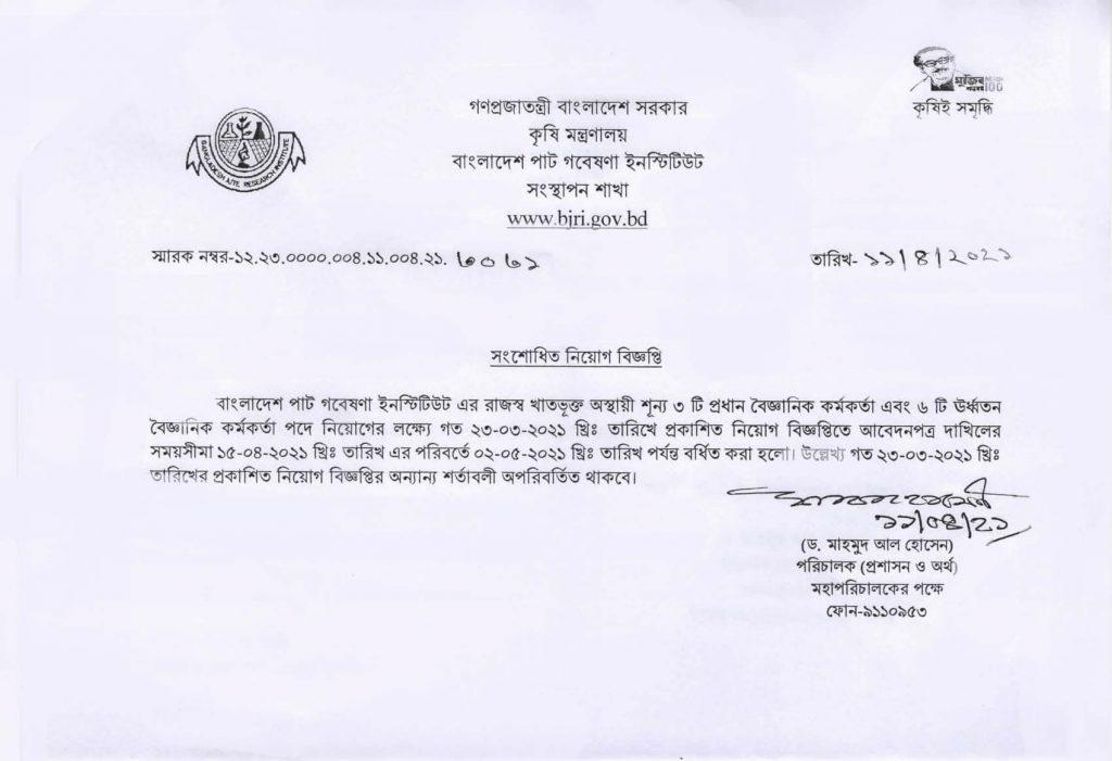 BJRI Job Circular 2021 Notice