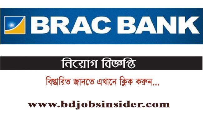 BRAC Bank Limited Job Circular 2021