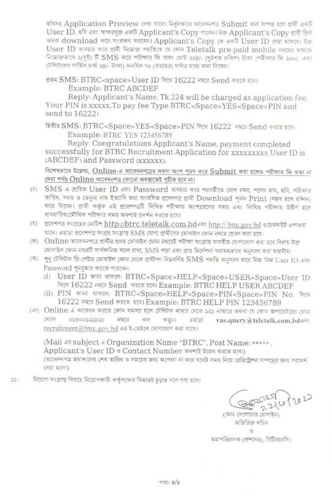 BTRC Job Circular 3
