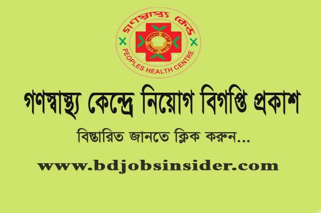 Gonoshasthaya Kendra Job Circular 2021