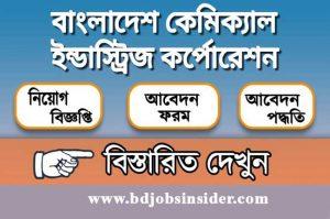 BCIC Job Circular 2021 – www.bcic.gov.bd