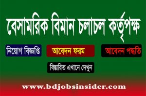 Bangladesh Civil Aviation Authority Job Circular 2021