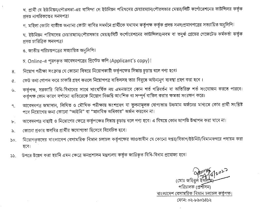 Bangladesh Civil Aviation Authority Job Circular Group 1 - 9