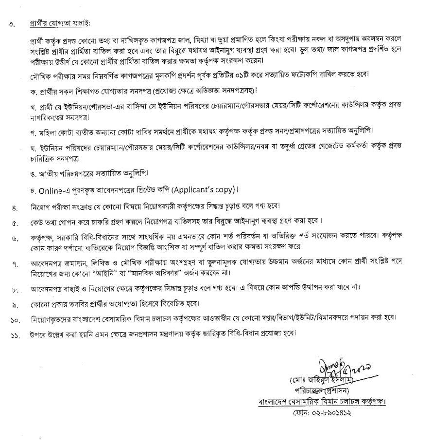 Bangladesh Civil Aviation Authority Job Circular Group 3 - 8