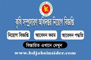 Department of Agricultural Extension Job Circular 2021
