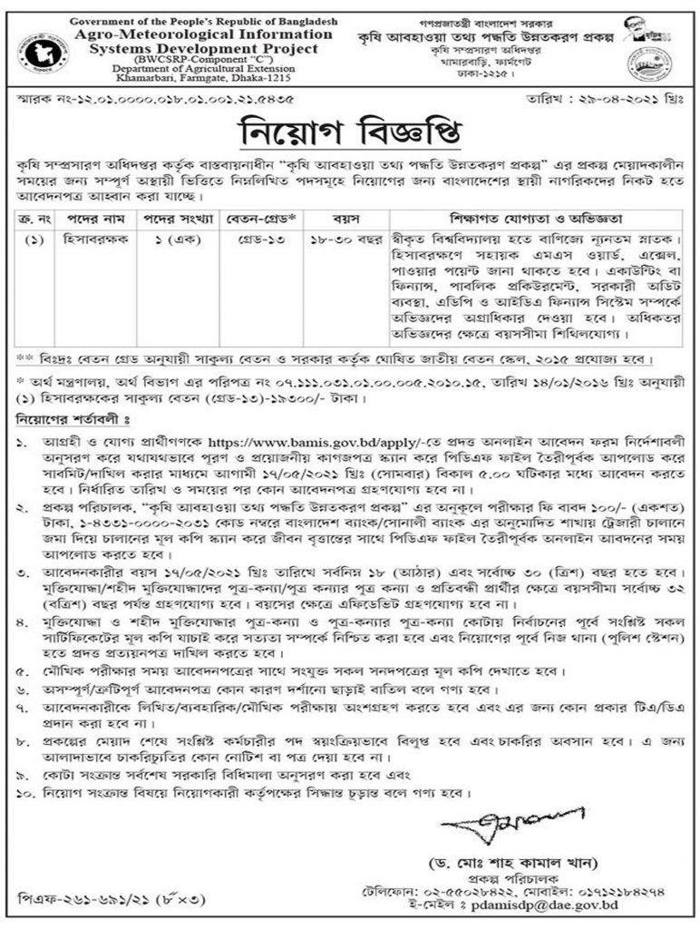 Department of Agricultural Extension Job Circular