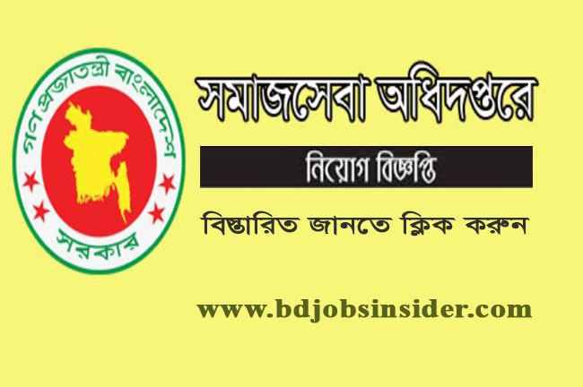 Department of Social Services Job Circular 2021