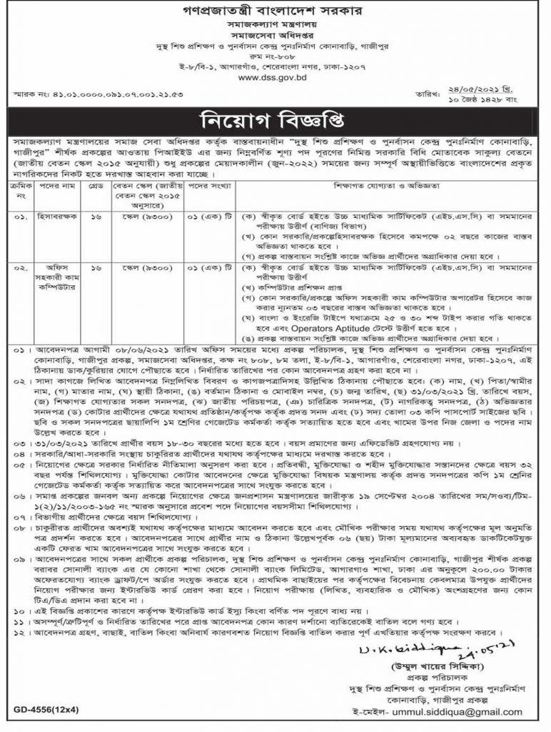 Department of Social Services Job Circular