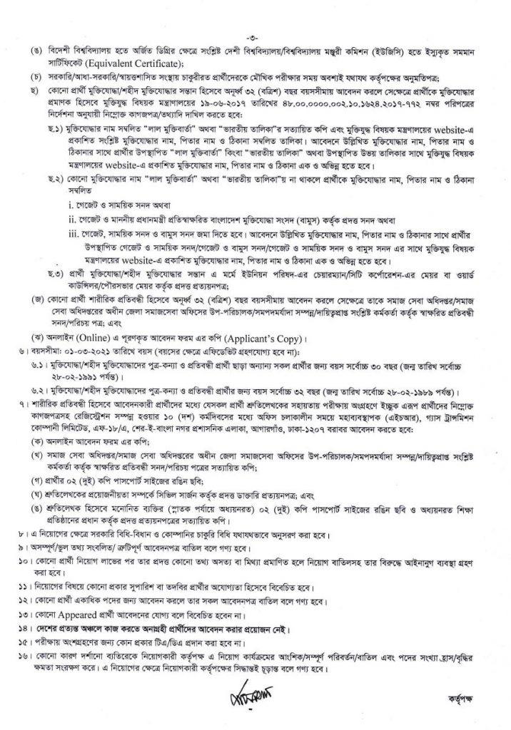 Gas Transmission Company Limited Job Circular