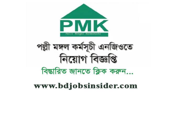 PMK Microfinance Program Job Circular 2021