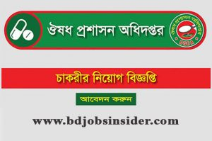 DGDA Job circular 2021 – www.dgda.gov.bd