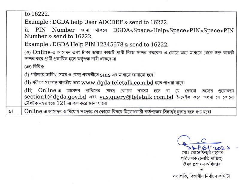 DGDA job circular apply process 2021