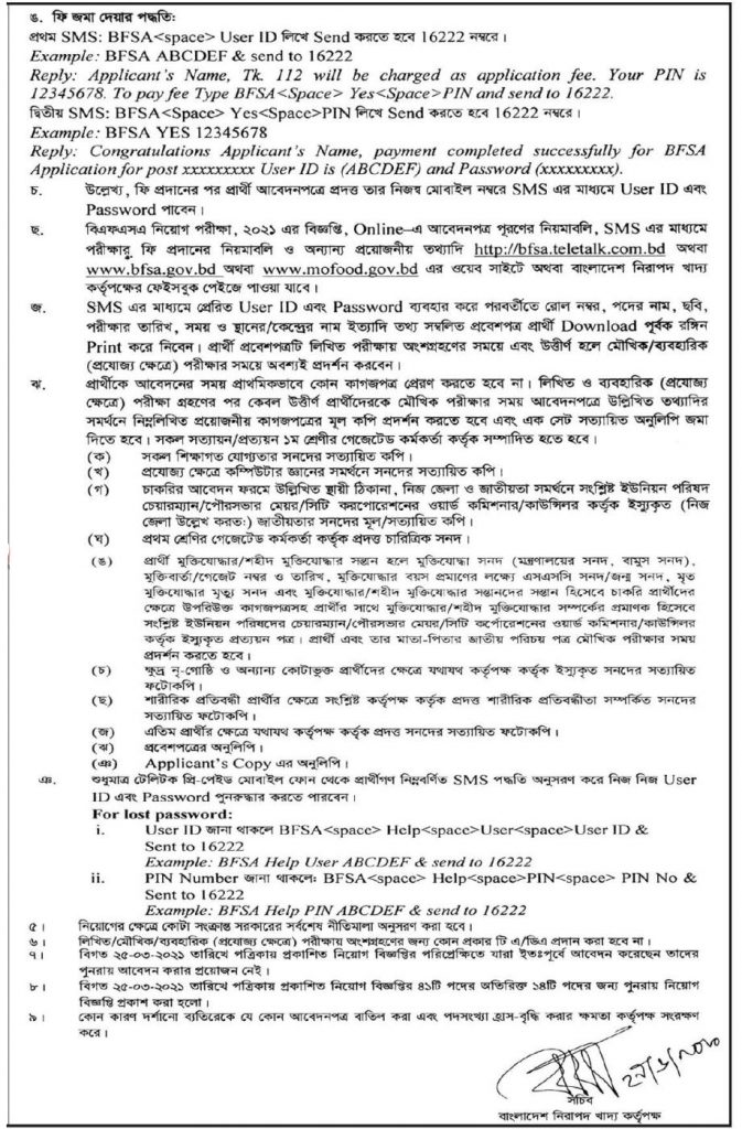 Bangladesh Food Safety Authority Job Circular