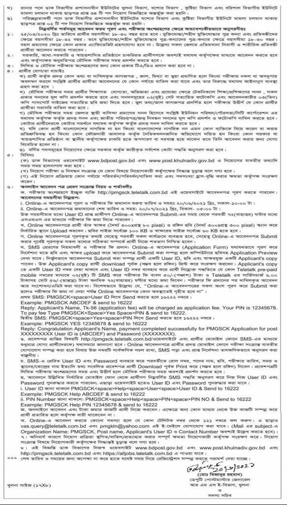 Bangladesh Post Office Job Circular 1