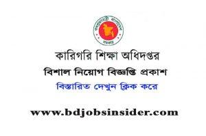 Directorate of Technical Education Job Circular 2021
