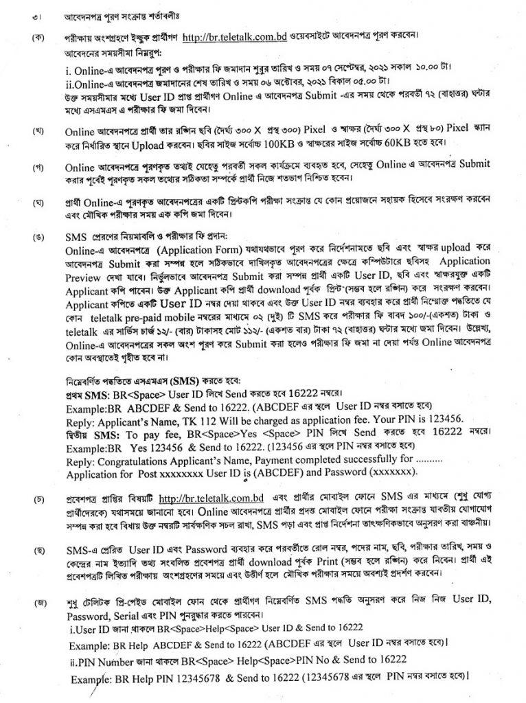 Bangladesh Railway Job Circular 1