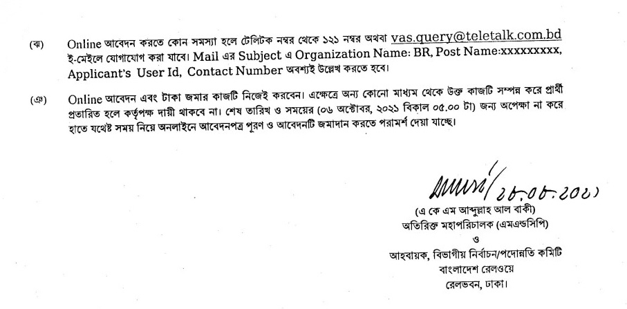 Bangladesh Railway Job Circular 2