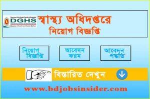 DGHS Job Circular 2021 – ww.dghs.gov.bd