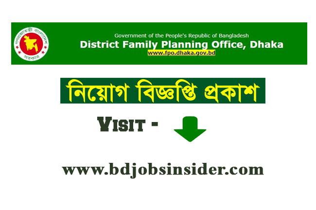Dhaka fpo job circular 2021