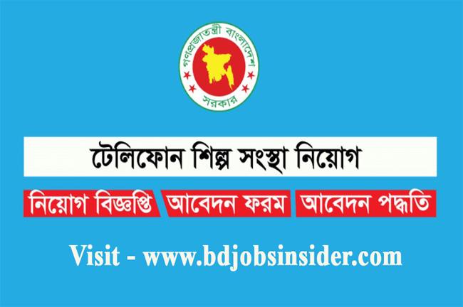 Telephone Shilpa Sangstha Job Circular 2021